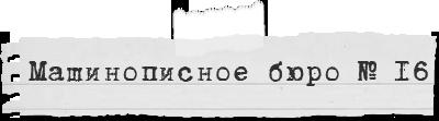 Машинописное бюро № 16