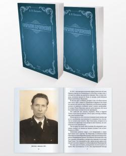 издание книги библиографии