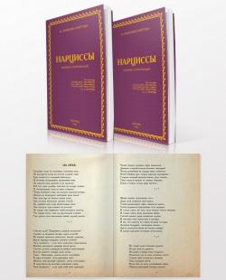 издание книги стихов